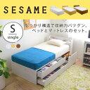 楽天スーパーSALE!マットレス付!大容量収納付ベッド シングルベッド フレーム ポケットコイル マットレス セット