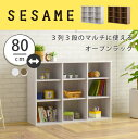 送料無料♪広島SALE開催中♪組み合わせできるオープンラック。シェルフ キャビネット カウンター下収納 オープンラック オープン収納 木製 シンプルでかわいい収納棚。おしゃれな部屋に★
