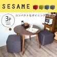 毎月15日はSESAMEの日♪ダイニングテーブル・スツール2P ダイニングセット(3点セット)<JLF65-80T×NI40-40SI>