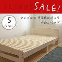 【23%OFF】3,448円引き♪Wエントリーで最大ポイント8倍♪広島SALE!送料無料 天然木のシングルサイズすのこベッド。ベッド すのこベッド シングル ホワイトウォッシュ 一人暮らし シンプルでかわいいベッド。おしゃれな部屋に★<スニック シングルベッド ホワイト WH>