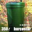 雨水タンク 【英国製輸入品 ハーコスター350L(本体のみ)】 雨水貯留タンク 雨水貯留