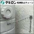 雨水タンク転倒防止クサリ(タキロン雨音くん120L・アメマルシェ120L・NEW雨音くん150L専用)