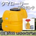 【貯水タンク】コダマ樹脂工業タマローリータンクLT-500 ECO 1.5インチ(40A)バルブセット