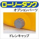 【貯水タンク】コダマ樹脂工業タマローリータンク用部品パーツ☆ドレンキャップ☆