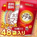 太陽のマテ茶情熱ティーバッグ (2.3gティーバック10個入り)2ケース48本入(1ケース24本入)