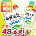 【まとめ買いがお得!】爽健美茶 600mlPET  2ケース48本入り 一本あたり税抜79円