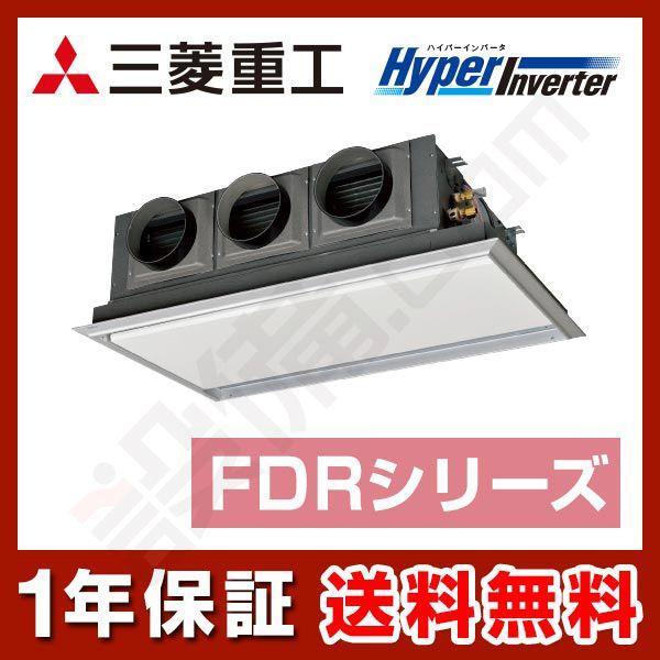 【今月限定/ポイント2倍】FDRVP804HKAG4AG-silent三菱重工 業務用エアコン HyperInverter天埋カセテリア サイレントパネル 3馬力 日立 シングル標準省エネ 単相200V ダイキン ワイヤードFDRVP804HKAG4AG-silentが激安:業務用エアコンのセツビコム 三菱重工 《FDRVP804HKAG4AG-silent》《送料無料&メーカー1年保証付》《カード決済もOK》《みんなのレビュー1,900件突破》《安心のEXPO受賞店》