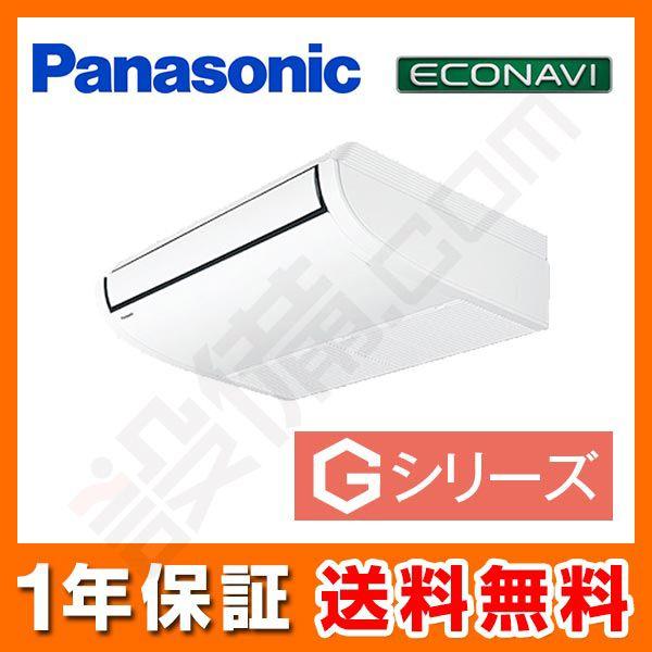 【今月限定/ポイント2倍 格安】PA-SP45T5SGパナソニック エアコン 業務用エアコン Gシリーズエコナビ天井吊形 エコナビセンサーあり1.8馬力 シングル超省エネ 日立 単相200V ワイヤードPA-SP45T5SGが激安:業務用エアコンのセツビコム 《PA-SP45T5SG》《送料無料&メーカー1年保証付》《カード決済もOK》《みんなのレビュー1,900件突破》《安心のEXPO受賞店》