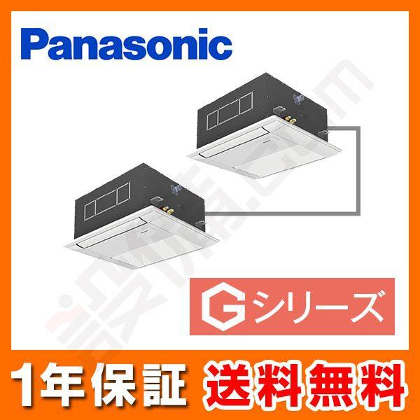 【今月限定/ポイント2倍】PA-SP80DM5GDNパナソニック 業務用エアコン Gシリーズ1方向天井カセット形 格安 3馬力 同時ツイン超省エネ エアコン 三相200V ワイヤードPA-SP80DM5GDNが激安:業務用エアコンのセツビコム 店舗用エアコン 《PA-SP80DM5GDN》《送料無料&メーカー1年保証付》《カード決済もOK》《みんなのレビュー1,900件突破》《安心のEXPO受賞店》