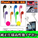 【DM便送料無料】iPhone4s iphone5/iphone5s iphone6/iphone6s イヤホンマイク ステレオイヤホン with Remote and Mic 10色 簡易包装