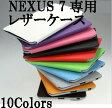 DM便 送料無料 Nexus 7 2012 ケース カバー スリープON/OFF機能 スタンド機能 Google レザー 10カラー ネクサス7