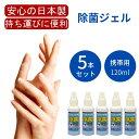 日本メディクス ウイルス対策 除菌ジェル 5本セット 日本製 120ml 衛生 ヒアルロン酸 抗菌 エタノール グリセリン DPG カルボマー 塩化ペンザルコミウム アルコール