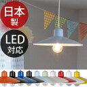 日本製 白熱灯 10色ペンダントライト 1灯 簡易取付対応 LED対応 フランジ コード調整器付 子供部屋用 ダイニング用 カフェ風 シンプル おしゃれ 照明器具 ペンダント 簡単取付 SG-SHOP SGペンダント