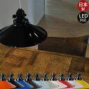 日本製 白熱灯 10色 スイッチ付 ペンダントライト 1灯 簡易取付対応 LED対応 フランジ コード調整器付