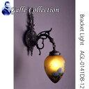 ガレ・コレクション AGL-0141DB-12 ガレ レプリカ 1灯 ブラケット ライト 壁付照明 高級照明器具 リビング用 玄関用 寝室用 真鍮製 ダーク ブロンズ 白熱電球 付属 LED 対応 Rose