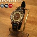 【レビューでクーポンプレゼント】ハンドメイド 手作り腕時計 AB-SP392 LEO CRAFT 職人手作り メッセージ無料 刻印 ベルト選択可能 クリスマス プレゼント 牛革ベルト 真鍮 日本製 ANTIQUE BRASSシリーズ