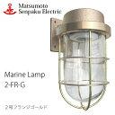 松本船舶 2号フランジゴールド 2-FR-G 照明 真鍮製 マリンランプ (MALINE LAMP) アウトドア ライト 壁付照明 エクステリア照明 ポーチライト 玄関照明 店舗照明 船舶照明 カフェ ナチュラル スタイル 防雨型