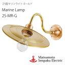 松本船舶 2S型マリンライトゴールド 2S-MR-G 照明 真鍮製 マリンランプ (MALINE LAMP) アウトドア ライト 壁付照明 エクステリア照明 ポ...