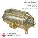 松本船舶 カメガタデッキゴールド KM-DK-G 照明 真鍮製 マリンランプ (MALINE LAMP) アウトドア ライト 壁付照明 エクステリア照明 ポーチライト 玄関照明 店舗照明 船舶照明 カフェ ナチュラル スタイル 防雨型 あす楽