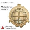 松本船舶 マルガタデッキゴールド MR-DK-G 照明 真鍮製 マリンランプ (MALINE LAMP) アウトドア ライト 壁付照明 エクステリア照明 ポーチライト 玄関照明 店舗照明 船舶照明 カフェ ナチュラル スタイル 防雨型