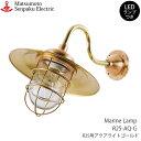 【レビューでクーポンプレゼント】松本船舶 R2S号アクアライトゴールド R2S-AQ-G LED 照明 真鍮製 マリンランプ (MALINE LAMP) アウトドア ライト 壁付照明 エクステリア照明 ポーチライト 玄関 外灯 屋外屋内兼用