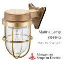 松本船舶 ゼロフランジゴールド ZR-FR-G 照明 真鍮製 マリンランプ (MALINE LAMP) アウトドア ライト 壁付照明 エクステリア照明 ポーチライト 玄関照明 店舗照明 船舶照明 カフェ ナチュラル スタイル 防雨型