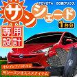 【安値挑戦価格】プリウス 50 サンシェード 車種別設計サンシェードだからプリウス 50系にぴったりフィットする 遮熱 メッシュ 車 日よけ 窓 ワンタッチ シェード