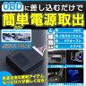 マルチ電源OBD ヴェルファイア30系 アルファード 30 専用 面倒な電源取りをOBDからとる ACC ドアオープン シフトD ドアオープン の電源をOBDから OBD2 OBD コネクター 分岐 ハーネス アルファード ヴェルファイア 30系 (送料無料)