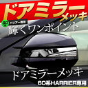 60系ハリアー専用 ABS樹脂メッキ加工 ウィンカーリム 2ピースセットもっと、今よりグレードアップするパーツ! 60系ハリアー専用設計パーツ