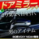 ヴォクシー 80系 ノア 80系 ドアミラーメッキ 鏡面メッキ仕上げ ウィンカーリム 2ピースセット【送料無料】ドレスアップパーツ メッキ パーツ ヴォクシー80ノア80 ヴォクシーノア専用メッキパーツ ドアミラー