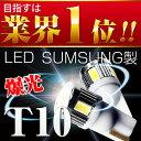 T10 LED サムスンメーカー製LED 採用 ウェッジ球 T10LEDバルブ アルミヒートシンク設計 ポジションランプ ライセンスランプ ドアカーテシランプ ...