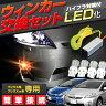 プリウス プリウスα 用 LEDウインカー交換セット T20ウェッジ球バルブ×4個 + ハイフラ防止 後付け ウィンカーリレー このセットで一台分 レギュレーター (送料無料) T20 LED ウィンカー