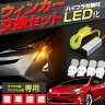 プリウス 50系 専用 LEDウインカー交換セット T20ウェッジ球バルブ×4個 + ハイフラ防止 後付け ウィンカーリレー このセットで一台分 レギュレーター (送料無料) T20 LED ウィンカー