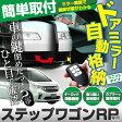 ドアミラー 自動格納 ステップワゴン スパーダ RP キーロック連動でドアミラーを自動格納 ステップワゴンRP専用ドアミラー自動格納