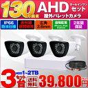 防犯カメラ 屋外 屋内 カメラ3台セット 100万画素 監視カメラ AHD HDD 1TB 高画質 ...