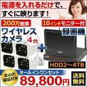 防犯カメラ ワイヤレス 屋外 カメラ4台セット 200万画素 AHD HDD 2〜4TB 家庭用 監...