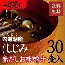 手軽に料亭の味♪赤だし(赤味噌・赤みそ) 30食セット〜国産しじみ30g♪1食160円!肝臓