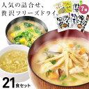【送料無料】 味噌汁 スープ フリーズドライ ギフト おすすめ21食セット コスモス食品