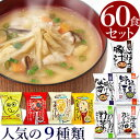 【送料無料】 味噌汁 スープ フリーズドライ ギフト おすすめ60食セット コスモス食品
