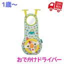 おでかけドライバー【 タフトイ 知育玩具 教育玩具 1歳ごっ...