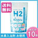 「H2バブルBubbleお徳用」(水素入浴料)いつものお風呂が高濃度の水素風呂に!水素パウダーを入れるだけ!水素入浴剤 H2Bubble お徳用パック(700g...