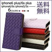 【最安挑戦商品】メッシュ PUレザー マグネット式 手帳型ケースiPhone6 ケース 手帳型 iPhone6s ケース iPhone6 plusケース iPhone6 アイフォン6 スマホケース アイフォン5s iPhone5 iPhone5s ケース iPhoneケース アイフォン5ケース 送料無料 10P03Dec16