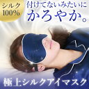 やわらかシルク100%のおしゃれな高級アイマスクです。肌心地が抜群で、安眠、快眠をお手伝いします。