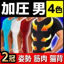 送料無料 姿勢矯正 加圧Tシャツ メンズ スパルタックス 加圧シャツ 男性 背筋補正 加圧インナー