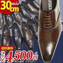 【送料無料】ビジネスシューズ メンズ 革靴 2足セット