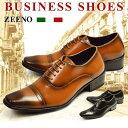 ビジネスシューズ 靴 メンズ ビジネス メンズ スクエアトゥ ストレートチップ ビジネスシューズ 革靴 脚長 イタリアンデザイン 紳士靴 靴 メンズ 通勤通学 シークレットシューズ ヒールアップ ze2014【★】/【あす楽対応】