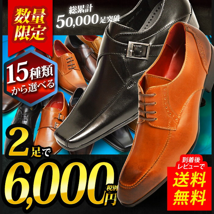 【送料無料】ビジネスシューズ 革靴 メンズ 靴 2足セット 選べる福袋 SET ビジネス …...:shoe-square:10000524