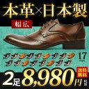 期間限定【送料無料】ビジネスシューズ 日本製 本革 2足セット 革靴 メンズシューズ