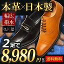 【送料無料】ビジネスシューズ 本革 2足セット 日本製 革靴 メンズシューズ スリッポ