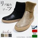 ショッピングニットブーツ ショートブーツ ニット(セール価格・返品不可)--SPEEDY DUCK(スピーディーダック)--折って伸ばして、くしゅくしゅさせて リブ編みのニットショートブーツ[FOO-MY-7455](ブラック かわいい ショート 黒 おしゃれ ブーツ ニットブーツ 歩きやすい靴 レディース)